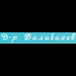 Д-р Балабанов